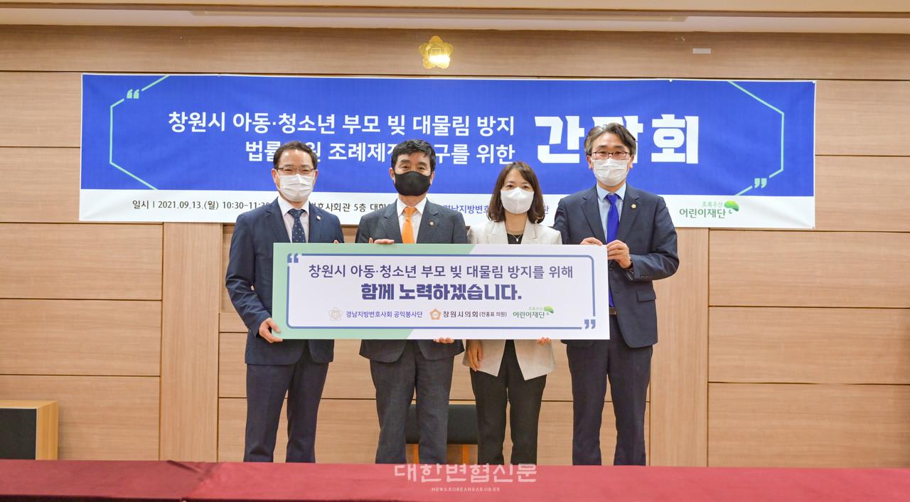 사진: 경남지방변호사회 제공